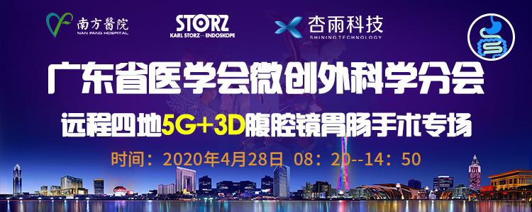 广东省医学会微创外科学分会远程四地5G+3D腹腔镜胃肠手术直播