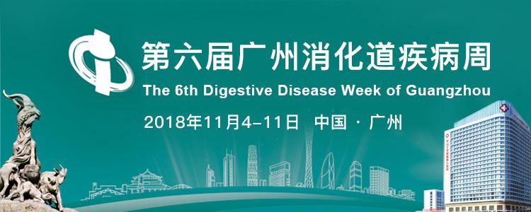 医路有伴全程直播第六届广州消化道疾病周